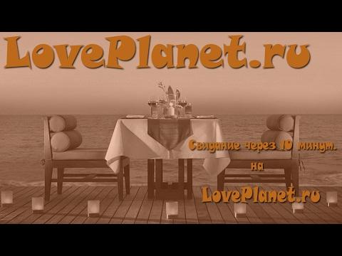 loveplanet знакомства россии