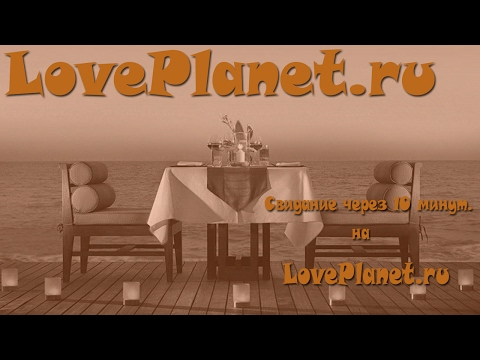 сайт знакомств лов пленет