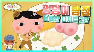 [엉덩이 탐정 특별영상] 엉덩이 탐정 달콤한 디저트 2…