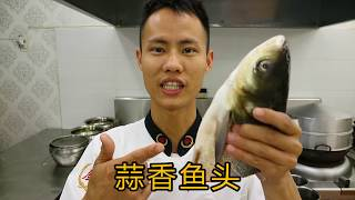 """厨师长教你一道家常菜:""""蒜香鱼头""""简单易学,收藏起来"""