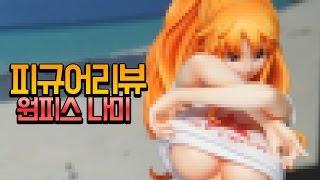 보겸 원피스] 피규어리뷰 10만원상당 POP 나미 편