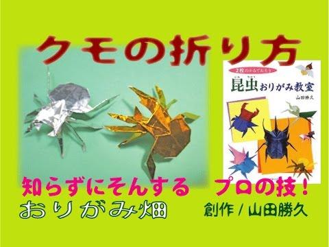 簡単 折り紙 : 折り紙 蜘蛛 : youtube.com