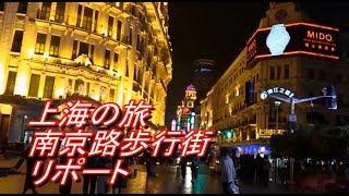 上海の旅 南京路歩行街リポート