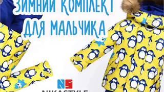ВИДЕООБЗОР зимний комплект для мальчика NIKASTYLE