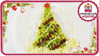 Блюдо на НОВЫЙ ГОД / Елочка на новогодний стол / Рецепт праздничного, вкусного и простого блюда