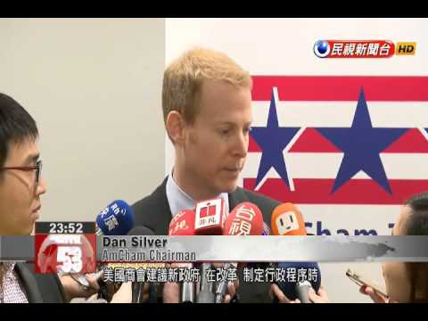 American Chamber of Commerce in Taipei delivers annual business outlook report