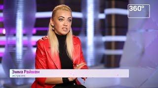 Эмма Райман Телеканал 360 Шестое чувство Телекинез