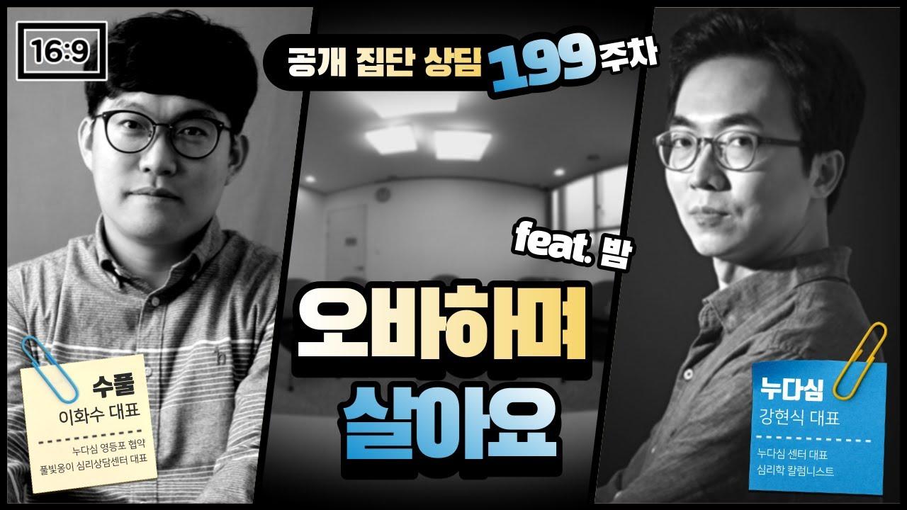 """199주차 """"오바하며 살아요"""" (feat. 밤)"""
