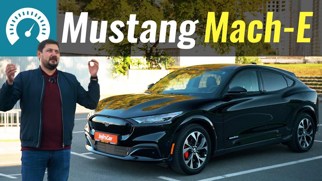 Электро Mustang?! Серьезно?! Mach-E - сумасшествие от Ford