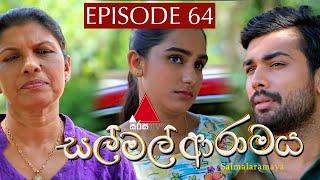 සල් මල් ආරාමය | Sal Mal Aramaya | Episode 64 | Sirasa TV Thumbnail