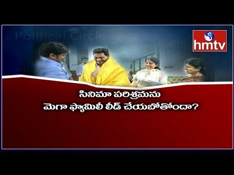 జగన్ చిరు ఔర్ ఇండస్ట్రీ  Political Circle  hmtv Telugu News