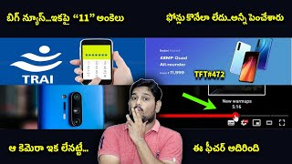 TFT#472,SAD NEWS for Oneplus Users, Samsung New Budget Phones,TRAI  11 Digit proposal,.etc