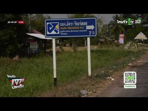 เหมืองอัคราแถลงการณ์หลังผลมติ ครม. | 09-05-59 | ไทยรัฐเจาะประเด็น | ThairathTV