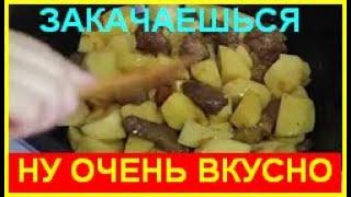 Как приготовить тушеную картошку с мясом в казане | Тушеная мясо с картошкой !