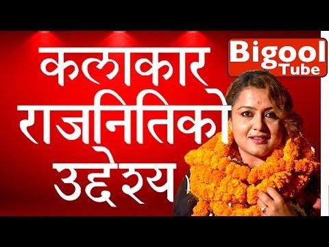Rekha Thapa in Ra Pra Pa and Celeb politics in #Nepal । हेर्नुस् राजनितिमा लाग्नुकोउद्देस्य
