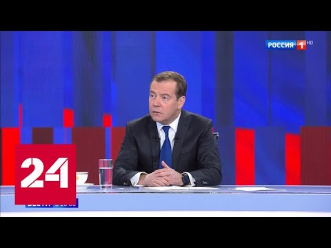Доходы, лекарства, инфляция, пенсии: о чем рассказал Медведев 20 телеканалам - Россия 24
