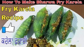 Karela Fry Stuffed Recipe in punjabi How To Make Bharwa Fry Karela by JaanMahal video ਕਰੇਲਾ ਫਰਾਈ