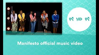 Yegna--Yegna Newe Yegna Manifesto(official Music Video)