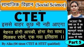 Social Science सामाजिक विज्ञान  Most Imp questions in CTET, UPTET, TET 2018 100% success P-5