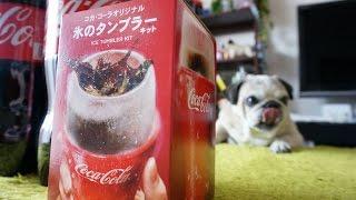 コカ・コーラを2本買うと付いてきた氷のタンブラーです!