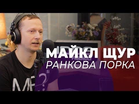Ранкова Порка // Майкл Щур // Pillbrake, Nedolya, Prismatix