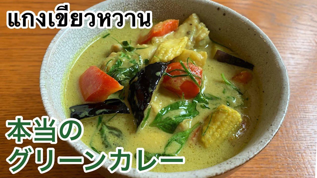 ペースト レシピ カレー グリーン ペーストから作る タイ風グリーンカレー きちんとレシピ フードソムリエ