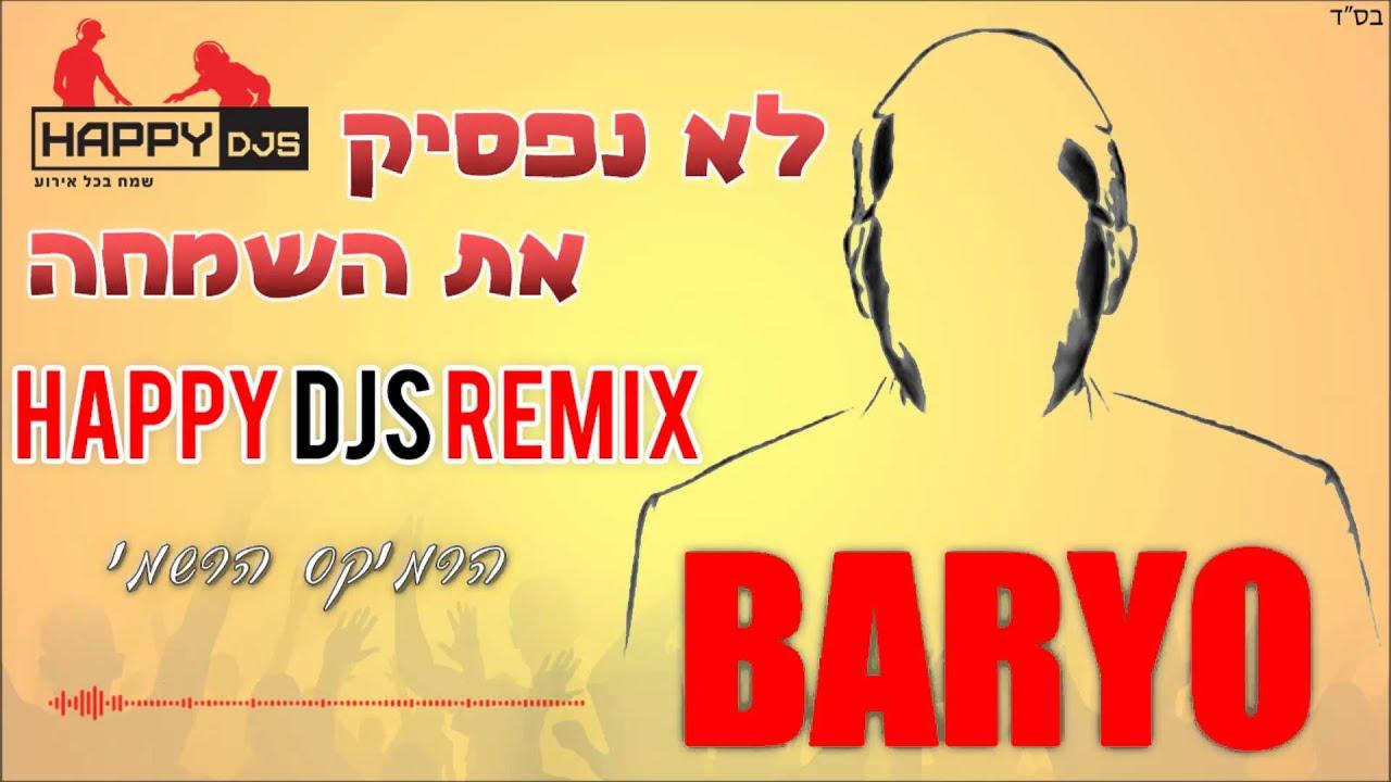 (happy dj's Official Remix) לא נפסיק את השמחה - הרמיקס הרשמי
