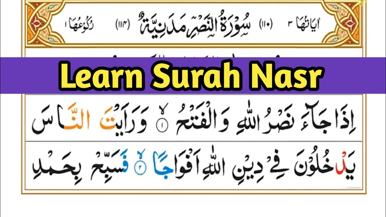 Learn and Memorize Surah An-Nasr Word by Word    Complete ...