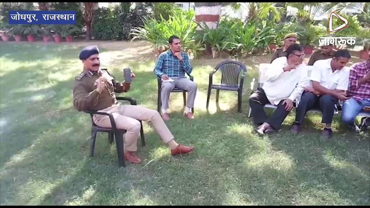 जोधपुर : केन्द्रीय पुलिस पर्यवेक्षक को जनसुनवाई में मिली शिकायत