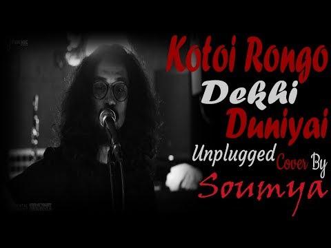 Kotoi Rongo Dekhi Duniyai - Unplugged | কতই রঙ্গ দেখি দুনিয়ায় | Hirak Rajar Deshe | Cover By Soumya