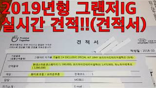 2019년형 그랜저(GRANDEUR)IG 실시간 견적!!2부!!(견적서)