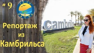 Камбрильс (Cambrils) и Вилафортуни (Vilafortuny). Пляжи, достопримечательности, рестораны транспорт.