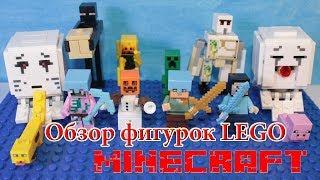 Обзор фигурок LEGO Minecraft
