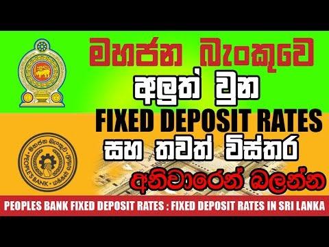 Peoples Bank Fixed Deposit Rates : Fixed Deposit Rates In Sri Lanka | Credit Card | Loan