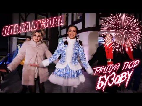 Ольга Бузова - Танцуй Под Бузову