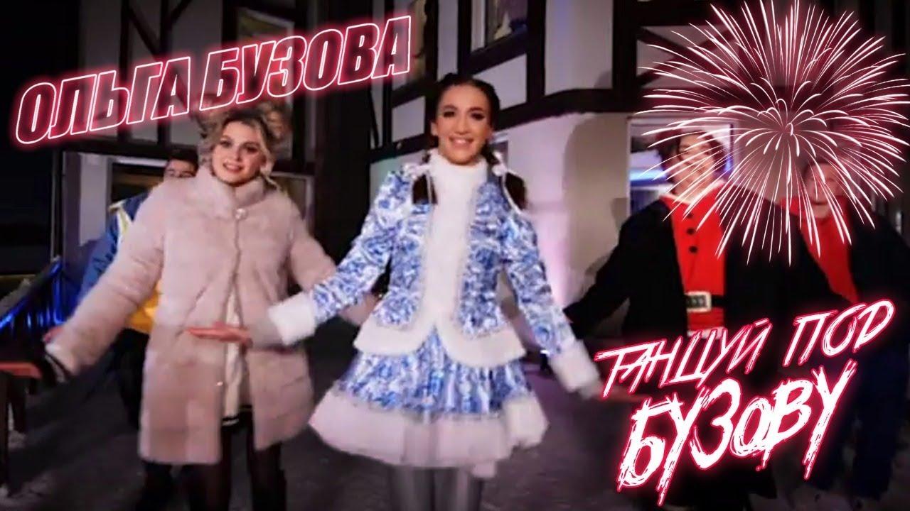 Танцуй под Бузову ( Премьера клипа, 2019 )