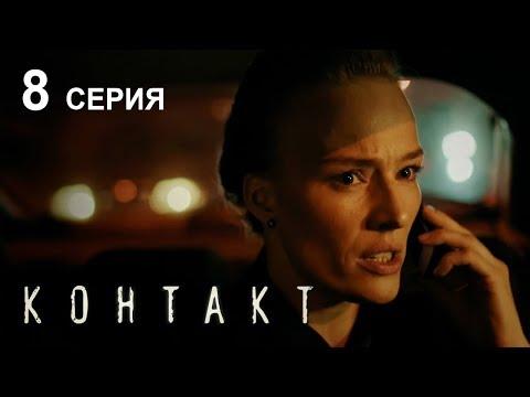 КОНТАКТ. СЕРИЯ 8 | Детектив | Сериал Выходного дня