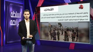 روسيا وأزمة اليمن | السلطة الرابعة | تقديم اسامة قائد