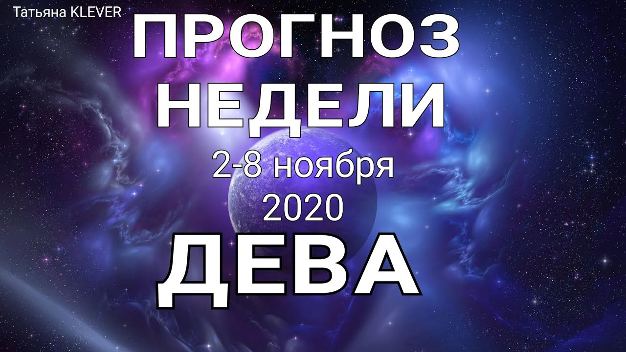ДЕВА. Недельный таро прогноз (2 – 8 ноября 2020). Прогноз на Ленорман. Тароскоп.