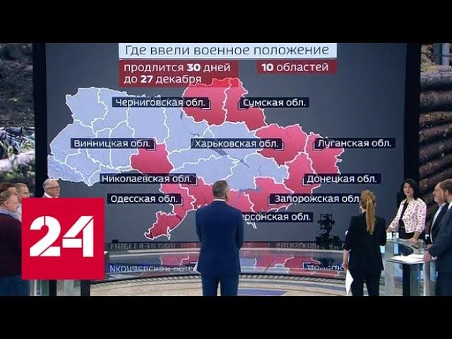 На Украине назвали цель введения военного положения. 60 минут от 28.11.18