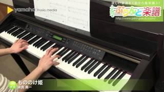 もののけ姫 / 久石 譲 : ピアノ(ソロ) / 入門