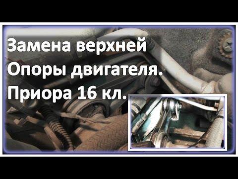Замена верхней опоры двигателя на Приоре 16 кл. дв