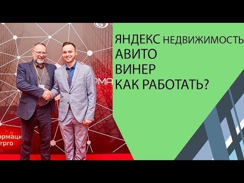 Недвижимость сайт Яндекс недвижимость, Авито и Winer. Как работать?