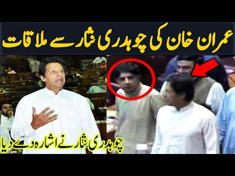 Imran Khan is on Fire in National Assembly | Imran khan meeting with ch Nisar in Assembly
