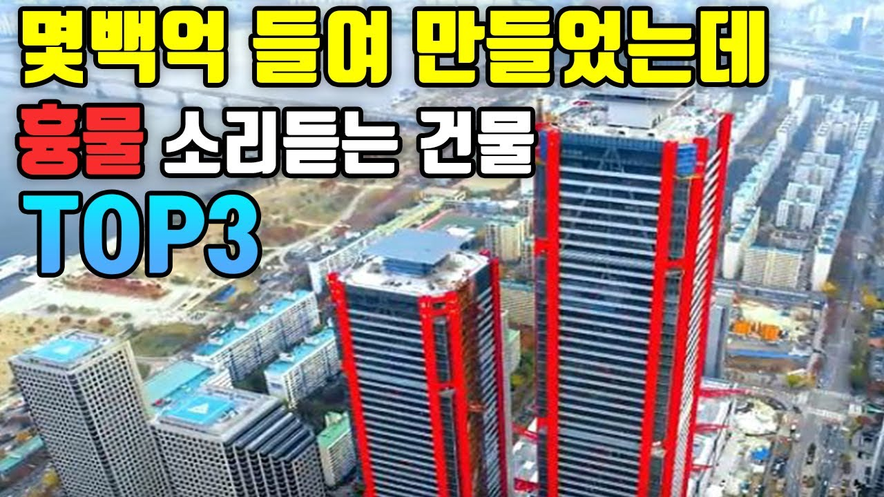 몇백억 들여 만들었는데 흉물 소리 듣는 건물 TOP3