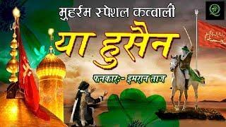 vuclip Muharram Special Dj Qawwali 2018 - Ya Hussain | Imran Taj Qawwal | Karbala Song