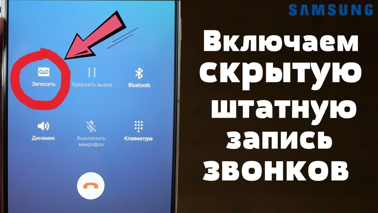 Как активировать Запись Звонков на Samsung ? САМОЕ АКТУАЛЬНОЕ ВИДЕО + Android 9,10 и Android 11