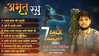 अमृत रस - 7 Back to Back Bhajans - Shyam Singh Chouhan Khatu | Superhit Shyam Bhajans