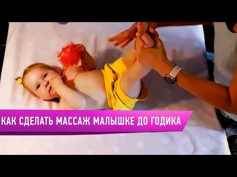 Как сделать массаж ребенку до года. Детский массаж и зарядка для младенца