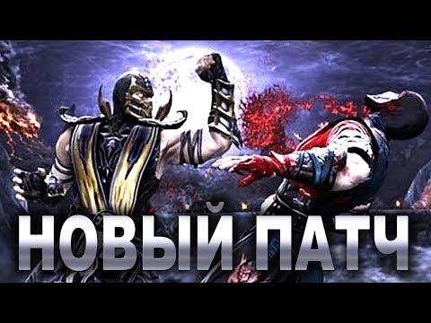 ОБЗОР НОВОГО ПАТЧА НА МОРТАЛ КОМБАТ 9! (Trilogy Mod 2.15)
